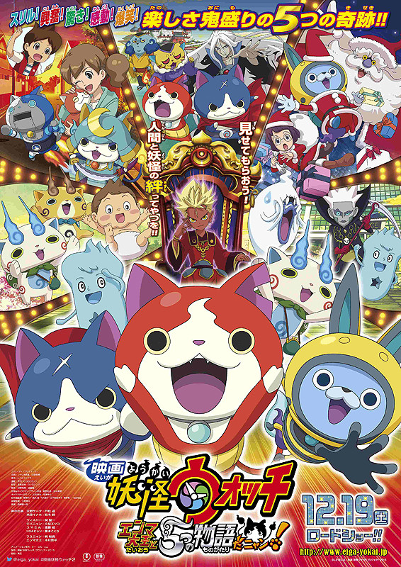 yo kai watch the movie 3