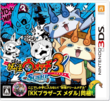Yo-kai Watch 3 Sushi box art