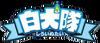 YWB WDC Banner