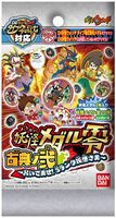 Yo-kai Medal Classic Vol. 2
