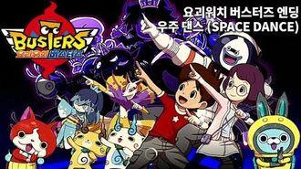 우주 댄스 요괴워치 버스터즈 엔딩 (SPACE DANCE Yo-Kai Watch Blasters Ending Korean)