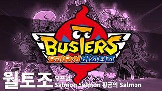 Shake Shake 황금의 Shake 요괴워치 버스터즈 월토조 오프닝 (Yo-kai Watch Blasters OP)