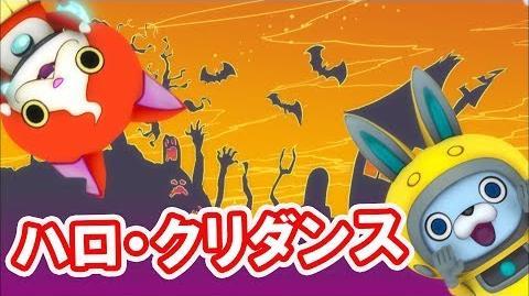 【妖怪ウォッチ公式】「ハロ・クリダンス」エンディング 第9弾【妖Tube】