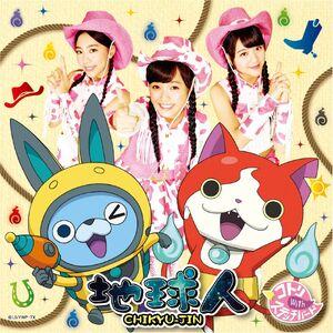Chikyujin CD-DVDVersion