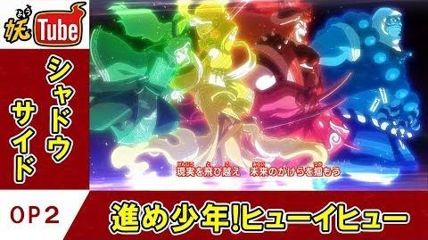 【妖怪ウォッチ シャドウサイド公式】オープニング第2弾「進め少年!ヒューイヒュー」【妖Tube】