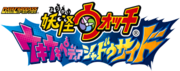 Yo-kai Watch- Ukiukipedia Shadowside logo