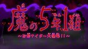 Demonic Year 5 Class 1 Episode 1 title