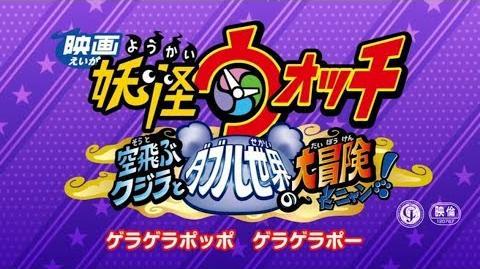 映画妖怪ウォッチ第3弾 Yo-kai Watch Movie3 OP「ゲラゲラポーのうた(映画バージョン)」