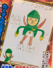 Original Android Yamada