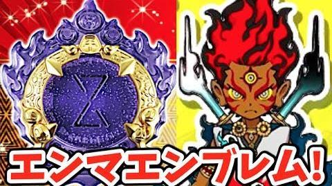 3神エンマのメダル対応!!妖怪ウォッチ エンマ「エンブレム」の入手方法!! Yo-kai Watch