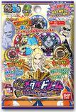 Yo-kai Medal Dream Vol. 5