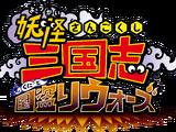 Yo-kai Sangokushi: Kunitori Wars