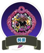 Douketsu Ark (S)