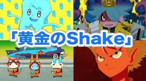 妖怪ウォッチバスターズ月兎組 OP「Shake Shake 黄金のShake」 Yo-kai Watch