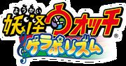 Yo-kai Watch Gerapo Rhythm