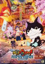 YokaiWatchM05SecondPoster