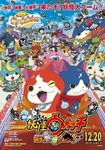 Yo-kai Watch The Movie 1 artwork