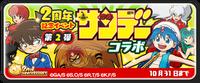 Web banner 20171005 02