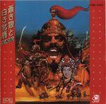 Aoki Ookami to Shiroki Meshika: Genghis Khan
