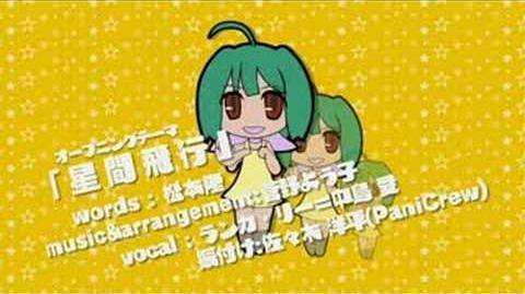 Macross Frontier ep 17 opening - Seikan Hikou