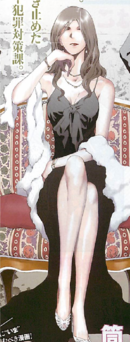 Erika Yoshino