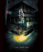 Yomawari Midnight Shadows Art 1