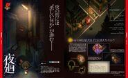 Yomawari Night Alone Scan 1