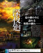 Yomawari Midnight Shadows Scan 1