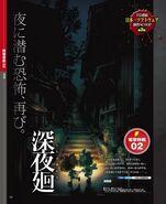 Yomawari Midnight Shadows Scan 17