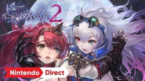 よるのないくに2 ~新月の花嫁~ Nintendo Direct 2017.4.13