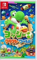 Yoshi's Crafted World (JA)
