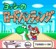 Title Screen - Japanese - Yoshi's Safari