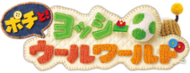 Poochy & Yoshi's Woolly World - JP Logo