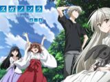 Yosuga no Sora Episode 11