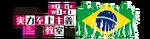 Portugais-Brésilien