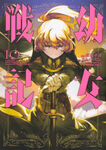 Youjo Senki Manga Volume 10