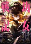 Youjo Senki Manga Volume 1