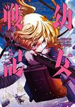 Youjo Senki Manga Volume 7