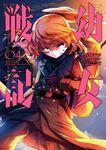 Youjo Senki Manga Volume 4