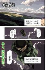 Manga Ch 1 Pg 1