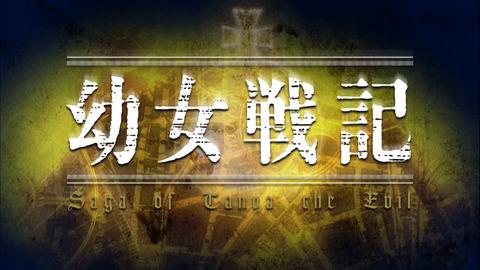 Opening img Youjo Senki Anime