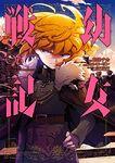 Youjo Senki Manga Volume 6