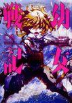 Youjo Senki Manga Volume 8