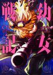 Youjo Senki Manga Volume 2