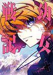 Youjo Senki Manga Volume 5