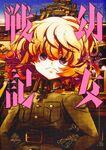 Youjo Senki Manga Volume 3