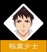 Yushi Inaba