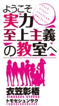 You-Zitsu Light Novel logo