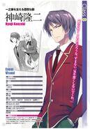 Ryūji Kanzaki Character Profile