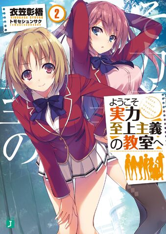 File:LN Vol 02 cover.jpg